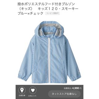 ムジルシリョウヒン(MUJI (無印良品))の撥水ポリエステルフード付きブルゾン(ジャケット/上着)