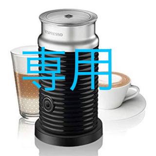ネスプレッソ エアロチーノ3 ブラック ミルクウォーマー(その他)