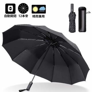 ワンタッチ 折り畳み傘(傘)