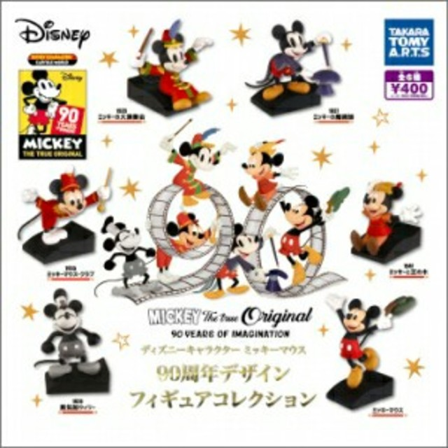 アクア マリン の 指輪 | ミッキーマウス90周年デザイン フィギュアコレクション 1955ミッキーマウスの通販 by ヒデクン4336's shop|ラクマ