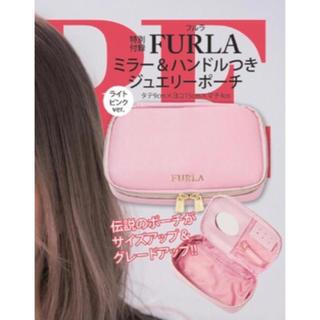 フルラ(Furla)のMORE2019年5月号付録FURLAフルラミラー付きジュエリーポーチピンクモア(ファッション)