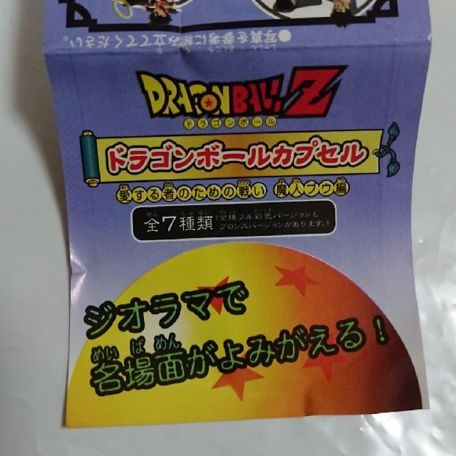 ドラゴンボール フィギュア カプセル - ドラゴンボール ベビー フィギュア
