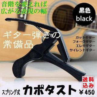 アコースティックギターの常備品=表現の幅広がる=◆カポタスト◆全国送料無料(その他)