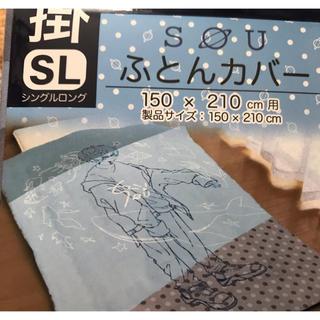 シマムラ(しまむら)のSou × しまむら 布団カバー(シーツ/カバー)