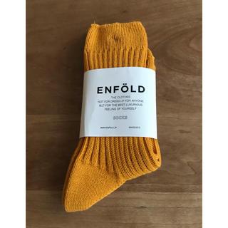 エンフォルド(ENFOLD)の【専用】〈ENFOLD〉ソックス 新品未使用(ソックス)