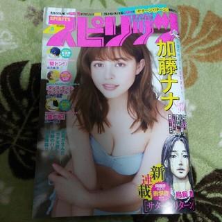 ショウガクカン(小学館)の週刊スピリッツ 2019.2.4(漫画雑誌)