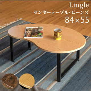 Lingle センターテーブル ビーンズ (ローテーブル)
