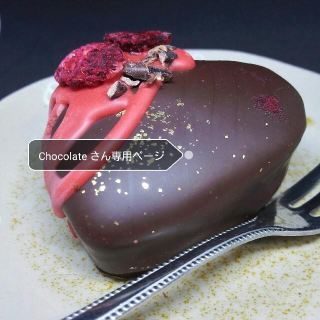 chocolate さん専用ページ その他のその他(その他)の商品写真