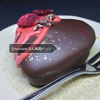 chocolate さん専用ページ(その他)