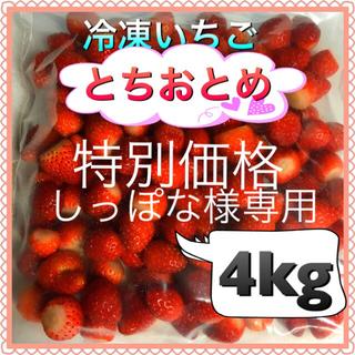 しっぽな様専用  冷凍いちご 4kg(フルーツ)