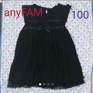 エニィファム(anyFAM)の【anyFAM】ワンピース 100(ドレス/フォーマル)