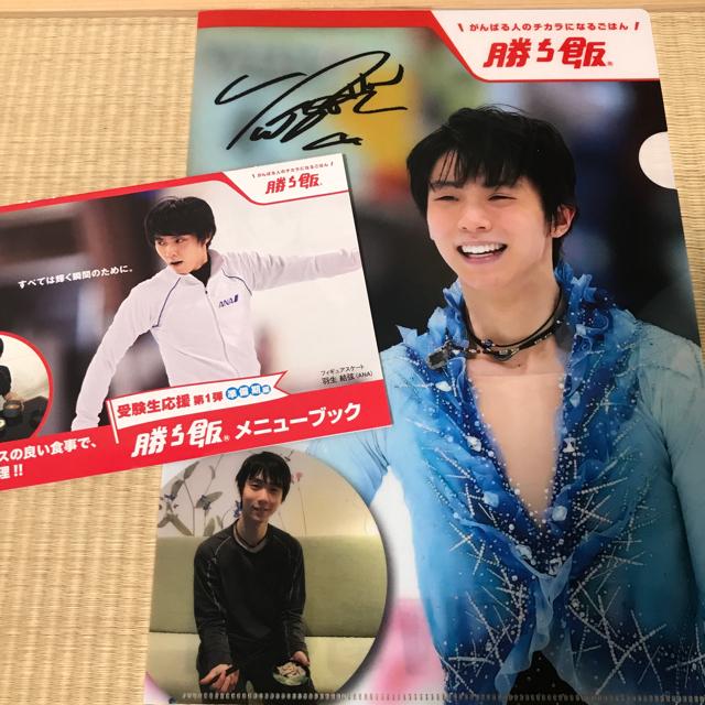 味の素 AJINOMOTO かちめし 羽生 結弦 ゆづる フィギュアスケートの通販 by チ口ル1222's shop|ラクマ