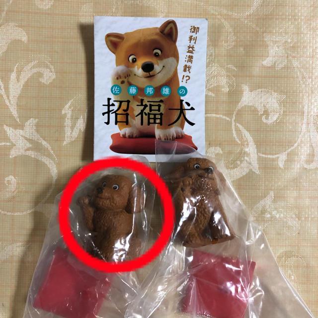 佐藤邦夫の招福犬  トイプードル 2匹セットの通販 by チャロ's shop|ラクマ