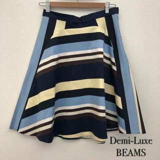 デミルクスビームス(Demi-Luxe BEAMS)の【新品タグ付】Demi-Luxe BEAMS  ビームス 定価約3万 スカート(ひざ丈スカート)