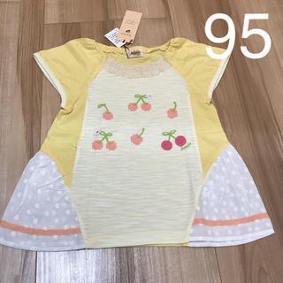 スーリー(Souris)のスーリー  さくらんぼTシャツ 95 新品】90〜100(Tシャツ/カットソー)