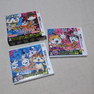 ニンテンドー3DS(ニンテンドー3DS)の3DS 妖怪ウォッチ3  (携帯用ゲームソフト)