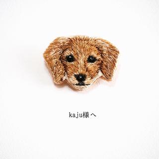 kaju様 専用ページ(オーダーメイド)