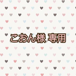 こおん様専用(その他)