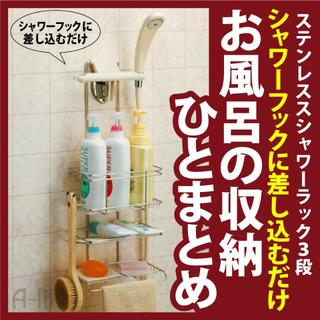 ★新品★ステンレス シャワーラック 3段(バス収納)
