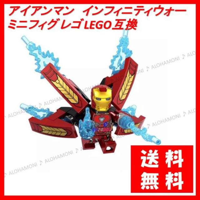 One piece イエロー | アイアンマン インフィニティウォー ミニフィグ レゴ LEGO 互換の通販 by ALOHAMONI|ラクマ