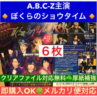 エービーシーズィー(A.B.C.-Z)の4月12日公開 ◆A.B.C-Z主演『ぼくらのショウタイム』フライヤー6枚‼️(印刷物)
