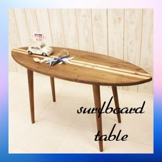 サーフボードテーブル(コーヒーテーブル/サイドテーブル)