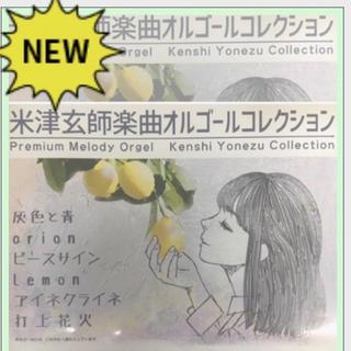 【咲夜様専用】米津玄師 楽曲オルゴールコレクション D.Lemon(オルゴール)