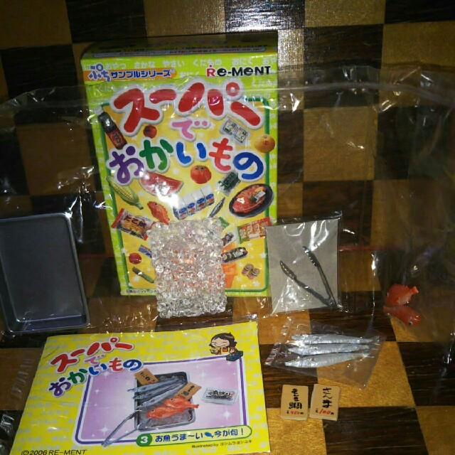 ガンダム フィギュア 大きい | リーメント スーパーでおかいもの 3・お魚うま~い、今が旬! 欠品(あさり)の通販 by suzuka_flyingfin shop|ラクマ