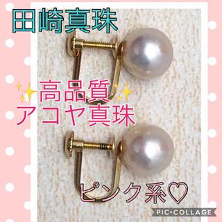 タサキ(TASAKI)の☆超美品☆田崎真珠 k18 上質♡ピンク系アコヤパール イヤリング タサキ(イヤリング)