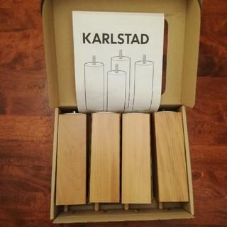 イケア(IKEA)のKARLSTAD 替え脚 IKEA(オットマン)