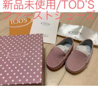 トッズ(TOD'S)のTods baby shoes first shoe ファーストシューズ(フラットシューズ)