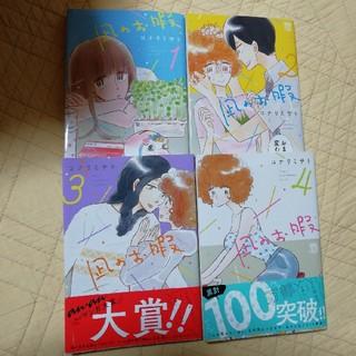 アキタショテン(秋田書店)の凪のお暇 4冊セット(女性漫画)