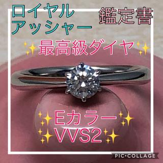 ☆超美品☆ロイヤルアッシャー★絶品★E VVS2 0.21ct pt950リング(リング(指輪))