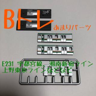 バンダイ(BANDAI)の[BANDAI Bトレインショーティー E231 パーツセット](鉄道模型)