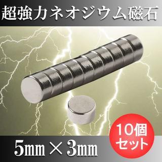 ネオジウム磁石 10個セット 5mm×3mm 丸型(ピアス)