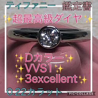 ティファニー(Tiffany & Co.)の大特価♡ 超美品☆ティファニー✨最高級✨Dカラー VVS1 3EX 0.22ct(リング(指輪))