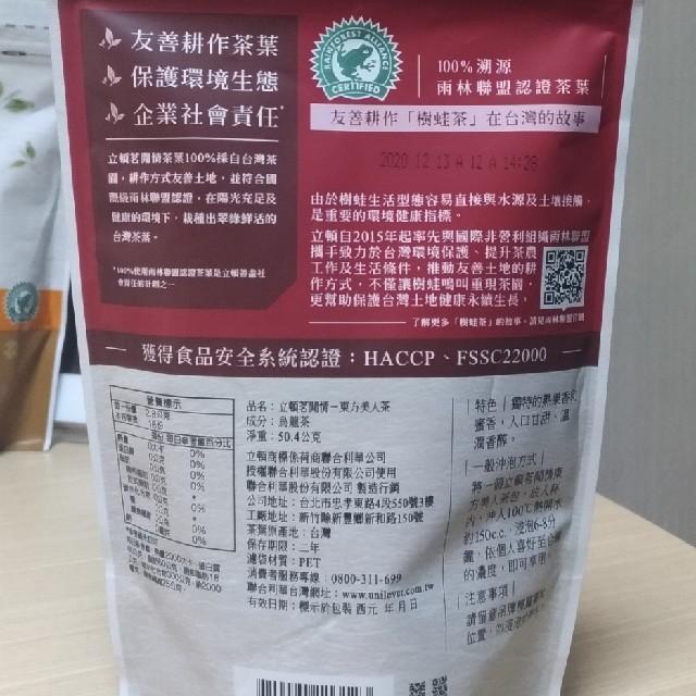 Unilever(ユニリーバ)の台湾 烏龍茶 東方美人茶 1箱18ティーバッグ入り 食品/飲料/酒の飲料(茶)の商品写真