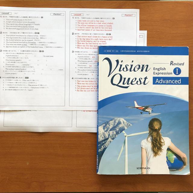 英語 教科書 クエスト 答え ビジョン