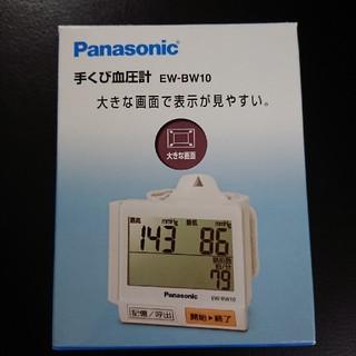 パナソニック(Panasonic)の血圧計    パナソニック 手首血圧計(体重計/体脂肪計)
