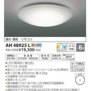 コイズミ(KOIZUMI)の値下げしました  LEDシーリングライト 新品 未開封  送料込み(天井照明)
