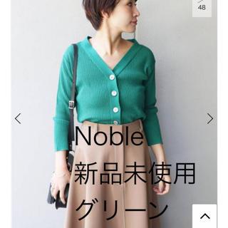 ノーブル(Noble)のNOBLE アサメランジハリヌキリブカーディガン(ニット/セーター)