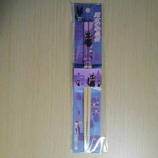 ジブリ(ジブリ)の魔女の宅急便 ジジ 21センチお箸 (カトラリー/箸)