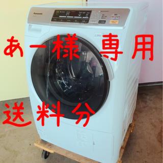 パナソニック プチドラム洗濯乾燥機6.0kgあー様 専用 送料分(洗濯機)