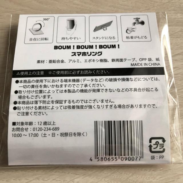 香取慎吾 個展 BOUM! BOUM! BOUM! スマホリング エンタメ/ホビーのタレントグッズ(アイドルグッズ)の商品写真
