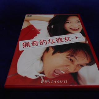 【DVD】猟奇的な彼女(外国映画)