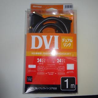 バッファロー(Buffalo)のDVI接続ディスプレイケーブル(PCパーツ)