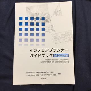 インテリアプランナー ガイドブック 設計製図(資格/検定)