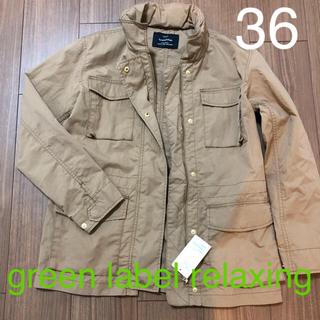 グリーンレーベルリラクシング(green label relaxing)の新品 green label relaxing ミリタリージャケット 36サイズ(ミリタリージャケット)