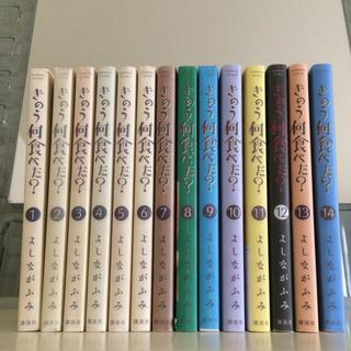 コウダンシャ(講談社)のきのう何食べた? 1〜14巻セット(女性漫画)
