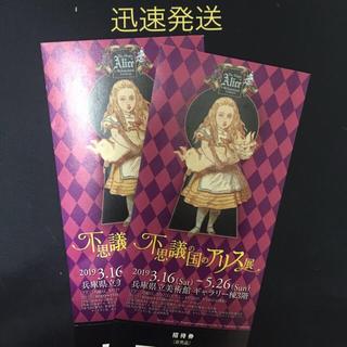 不思議の国のアリス展 ペアチケット 兵庫県立美術館(美術館/博物館)